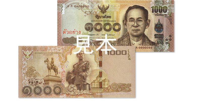 新1000B紙幣がお目見え、裏面にラマ5世の肖像画