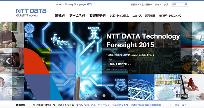 NTTデータが為替業務の支援を刷新! 海外進出の需要増に歩調を合わせる