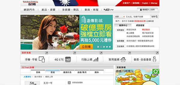 台湾の通信大手、日本旅行向けキャンペーンを実施