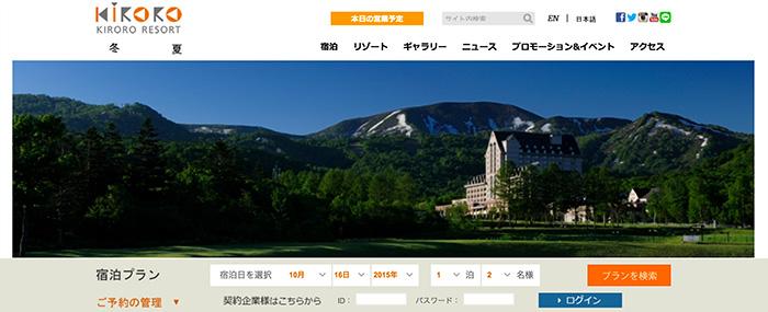 タイ資本の北海道リゾート施設、米大型チェーンに業務委託