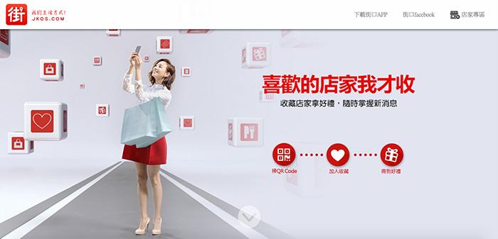 台湾で小規模飲食店向け販促アプリ「街口」が話題、加入1000店