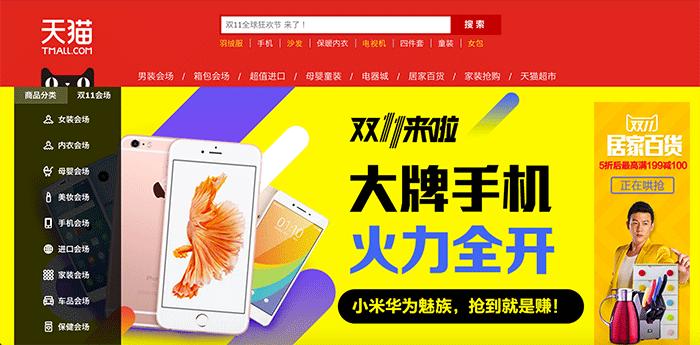 中国で「独身の日」、ネットでの大規模バーゲン始まる、台湾企業も熱視線