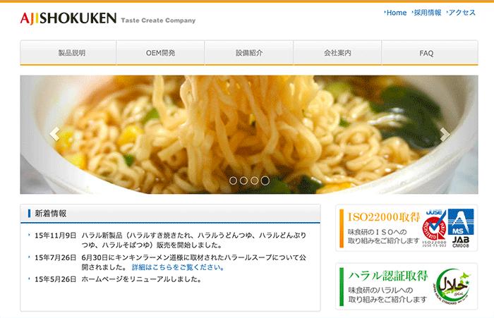 イスラム教徒にも日本の味を! 味食研がハラル認証の商品を開発
