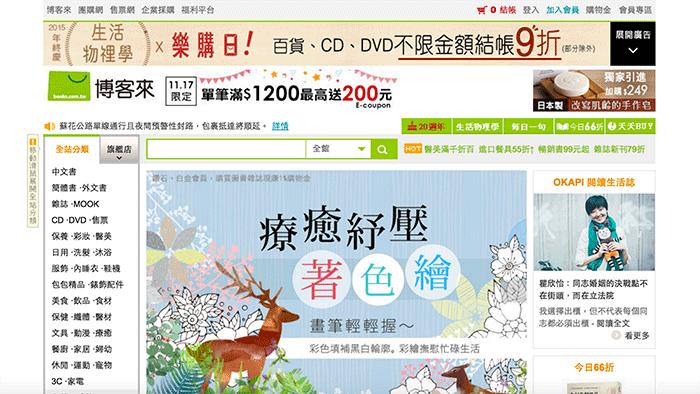 台湾ネット商店の「博客来」、コンビニ内に「未来書店」開設