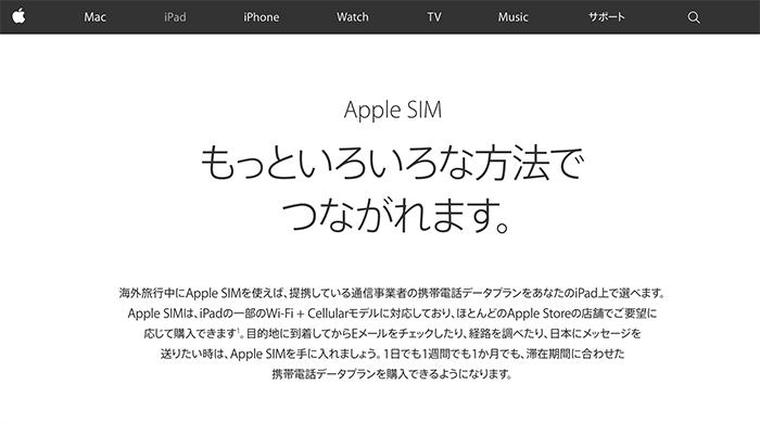 Apple SIMの日本発売決定! 世界中の携帯会社とプリペイド契約が可能に