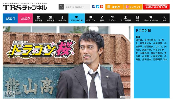 ドラゴン桜が中国でドラマ化決定! アリババが権利を購入