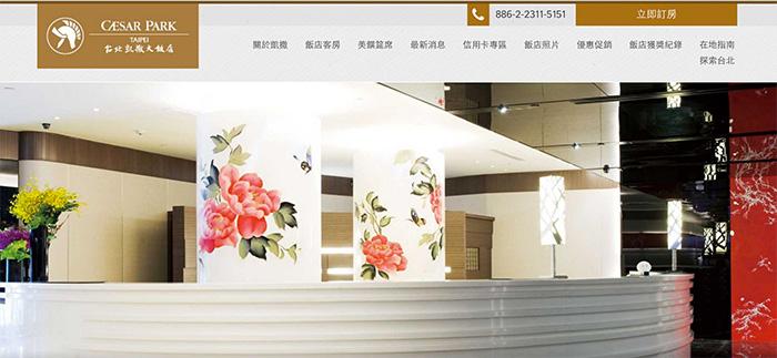 台湾・シーザーパーク、4つのホテルを新規開業、日本にも