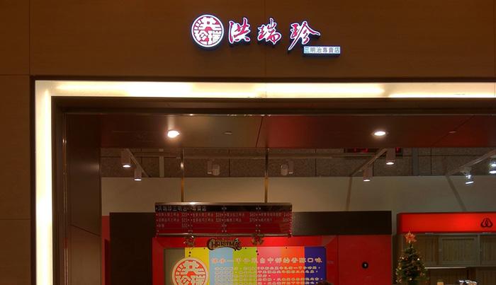 香港、ネットなど食品の無店舗販売、規制強化へ