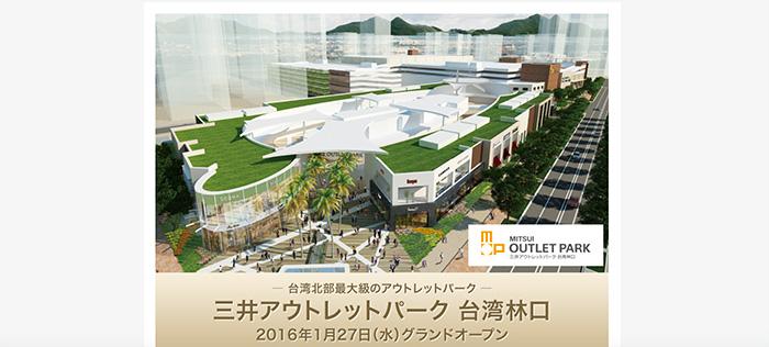 三井不動産、1500億円投じ台湾での拠点拡大、アウトレットの好調受け