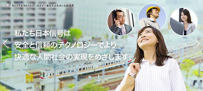 日本信号、インドネシア・ジャカルタ地下鉄向け信号システムなど受注