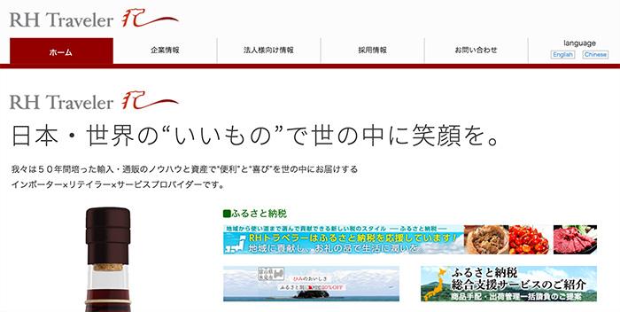 海外おみやげ宅配のレッドホースが台湾上場、子会社設立へ