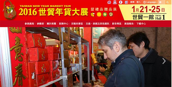 台湾貿易センター、新年向け商品の大型フェアを台北市であすから開催