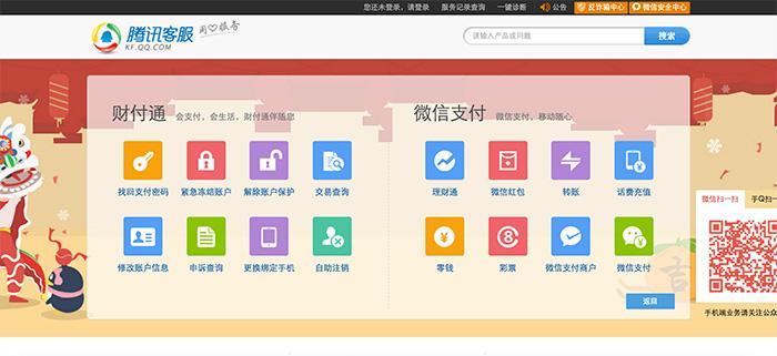 微信のおサイフケータイサービス、香港で試験運営