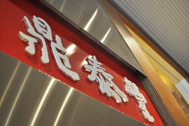台湾に本社を置く鼎泰豊、海外出店強化で100人超の大型採用