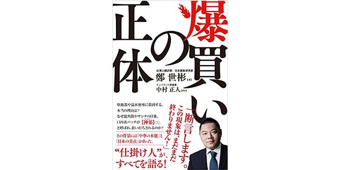 爆買い仕掛け人・鄭世彬、日本初の「爆買い」解説書を発刊
