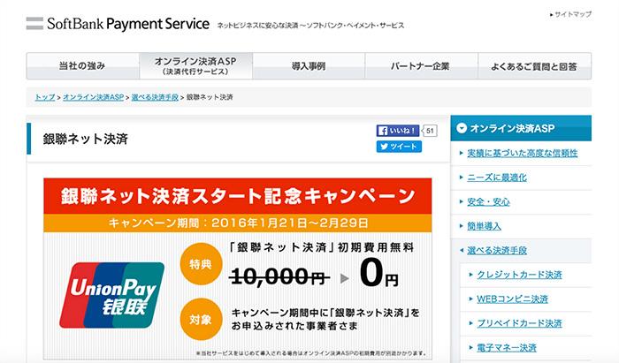 ソフトバンク、訪日中国人の増加受け「銀聯ネット決済」提供開始