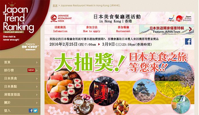 ぐるなび、香港で「Japanese Restaurant Week」開催、大戸屋も参加
