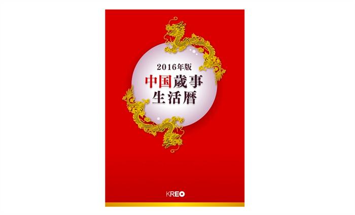株式会社クレオ、「中国版」生活行動カレンダーを発行