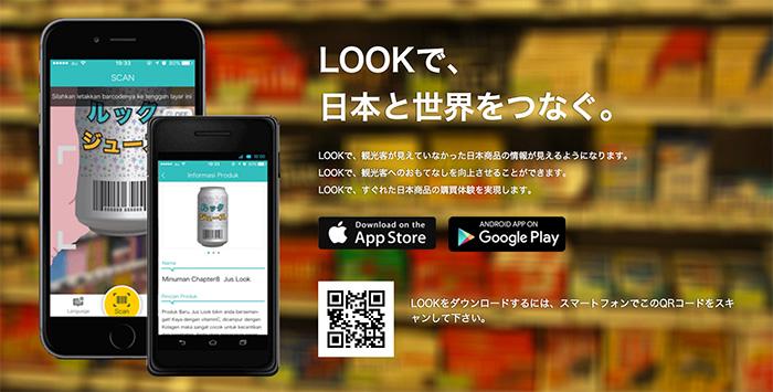 多言語で日本の商品情報を確認ー訪日観光客向けアプリ「LOOK」