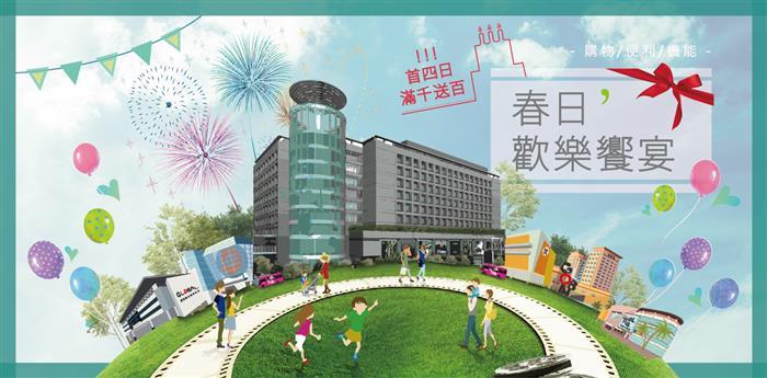 台湾・MRT空港線駅直結のSC「GlobalMall林口店」がオープン