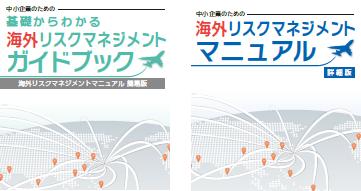 経産省が海外進出企業へ取材し、リスクに関するガイドブックを作成