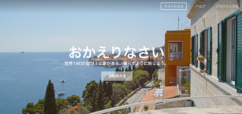 Airbnbなど民泊の普及に伴い政府が動く、ホテル不足に対応