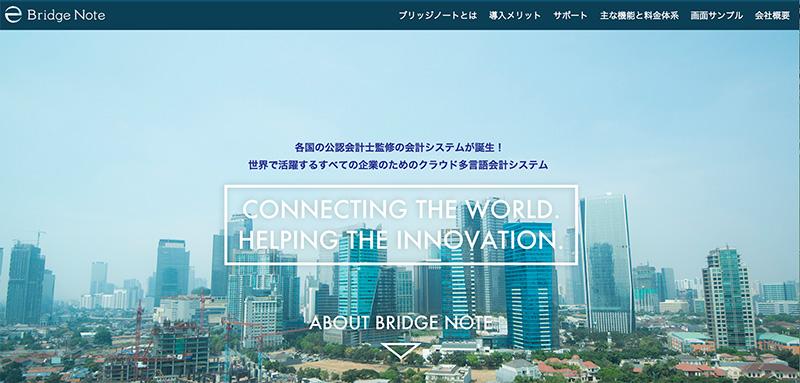 東南アジア向けクラウド会計ソフト、利用が100社を突破