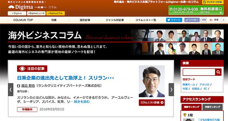 先週(3/7~3/11)の「海外ビジネスコラム」更新情報!