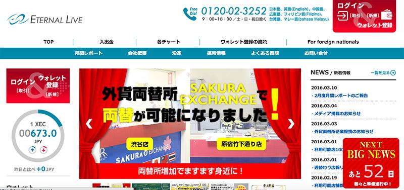 日系仮想通貨の両替所が渋谷と原宿に新設、桜シーズンの観光客見込み