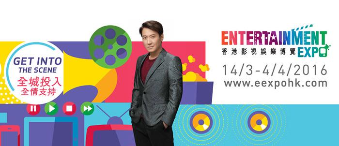 香港・エンターテインメント・エキスポ、3月14日開幕