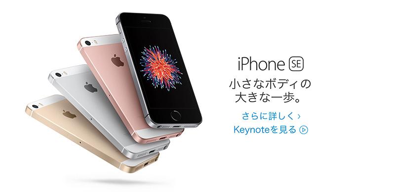 アップルが新機種「iPhoneSE」でインドなど新興国開拓を狙う
