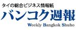 バンコク週報