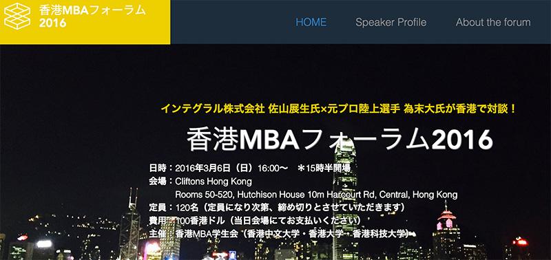 香港MBAフォーラムで、為末大など日本人経営者が対談