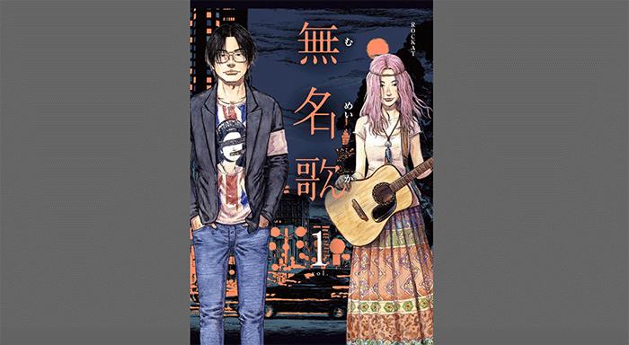 台湾コミック『無名歌』が、外務省主催の国際漫画賞で優秀賞を獲得