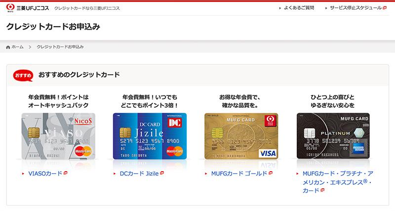「MUFGカード」の画像検索結果