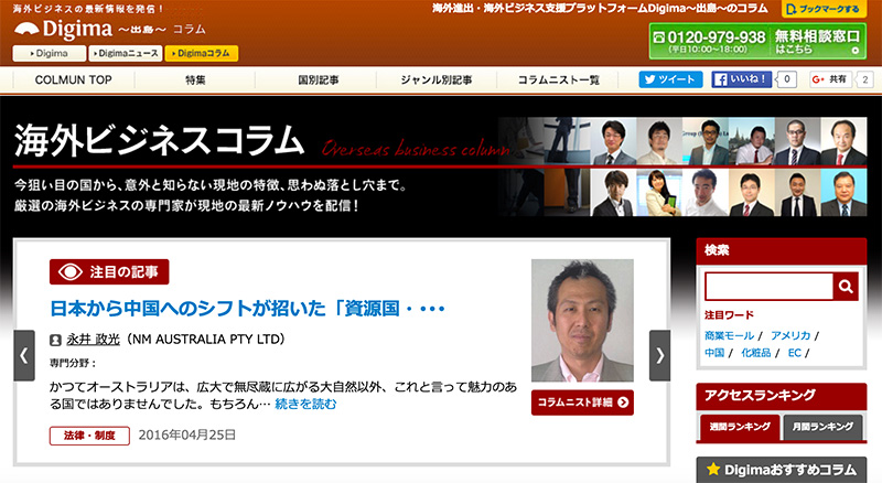 4/5~4/25の「海外ビジネスコラム」更新情報!