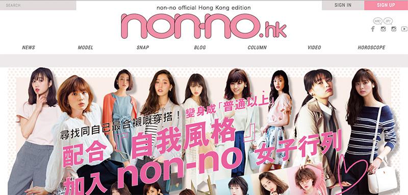 集英社non-no、香港版Web&アプリをリリース