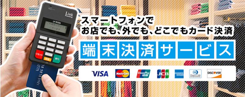 ソフトバンク・ペイメント・サービス、銀聯カード対応の決済開始