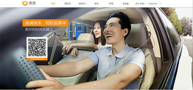Apple社が中国の配車アプリ・Didiに投資する複数の理由
