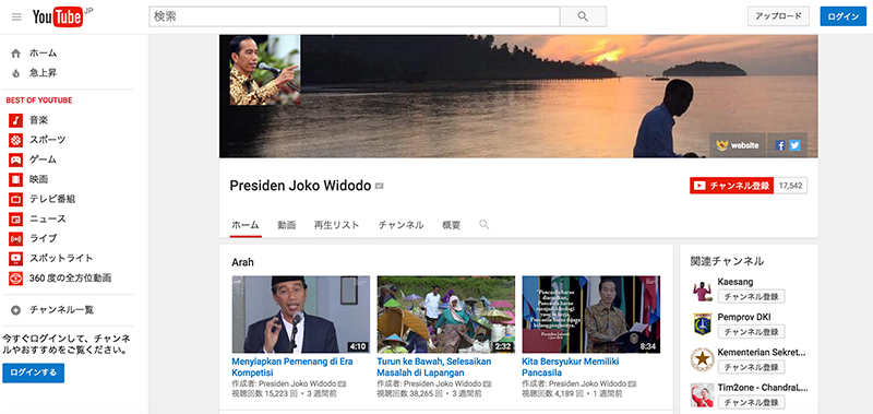 インドネシア・ジョコウィ大統領のYouTubeチャンネルが公開に