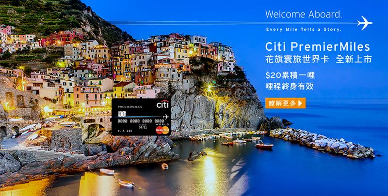 台湾の観光需要増加に、シティバンクが旅行者向けクレジットカード
