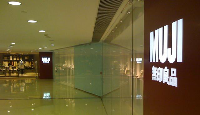 中国に進出の無印良品 商標権侵害で中国の「無印良品」に敗訴