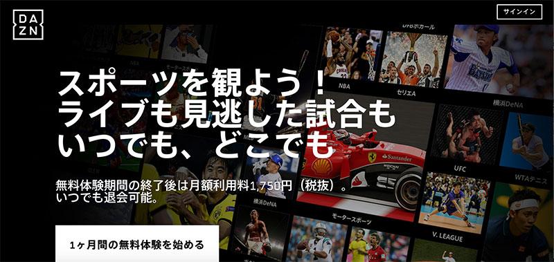 英国のスポーツライブストリーミングサービス「DAZN」、日本上陸