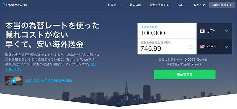 海外送金の風雲児、英トランスファーワイズ社が日本市場に参入