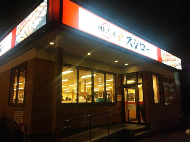 回転寿司最大手スシロー、MBKによる買収決定か