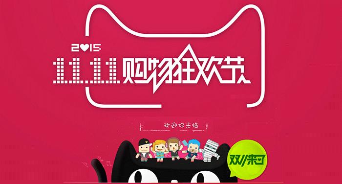 11月11日「独身の日」に商機あり、中国の1年で1番よく売れる日