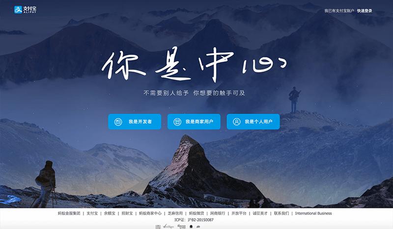 支付宝(Alipay)の香港ユーザー数100万超 銀行事業も画策中