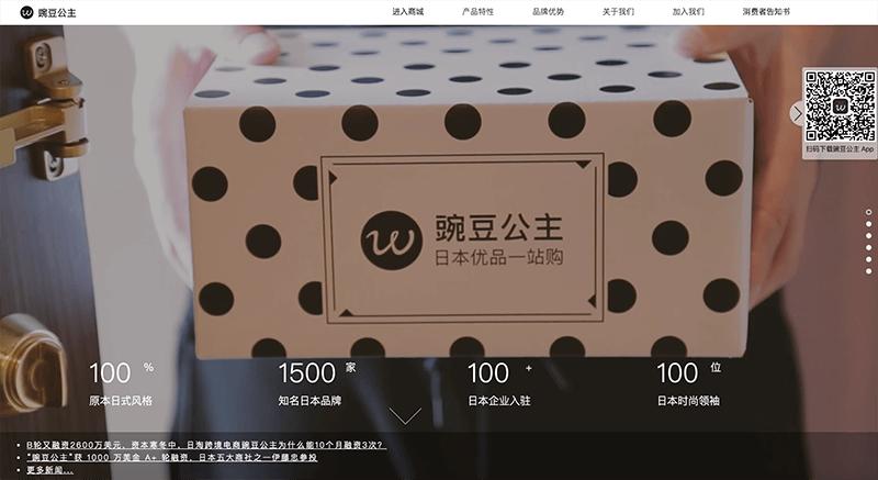 盛況な中国越境EC市場 日系ヴィンテージセレクトショップも出店