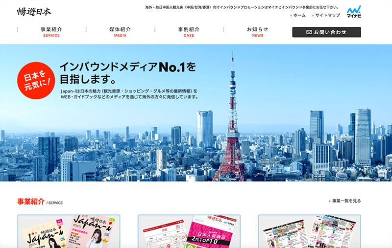 中国人観光客向けの観光クーポンアプリ『暢遊(ちんゆう)日本』がバージョンアップリリース