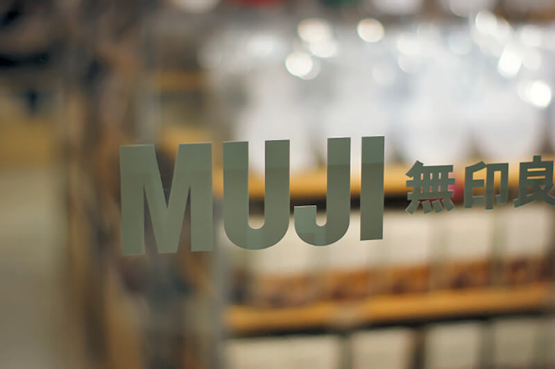 良品計画が新コンセプトホテル「MUJI HOTEL」を中国で開業